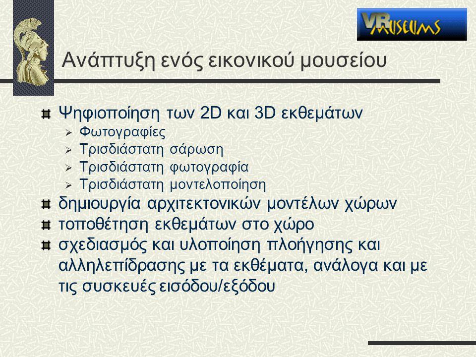Ανάπτυξη ενός εικονικού μουσείου Ψηφιοποίηση των 2D και 3D εκθεμάτων  Φωτογραφίες  Τρισδιάστατη σάρωση  Τρισδιάστατη φωτογραφία  Τρισδιάστατη μοντ
