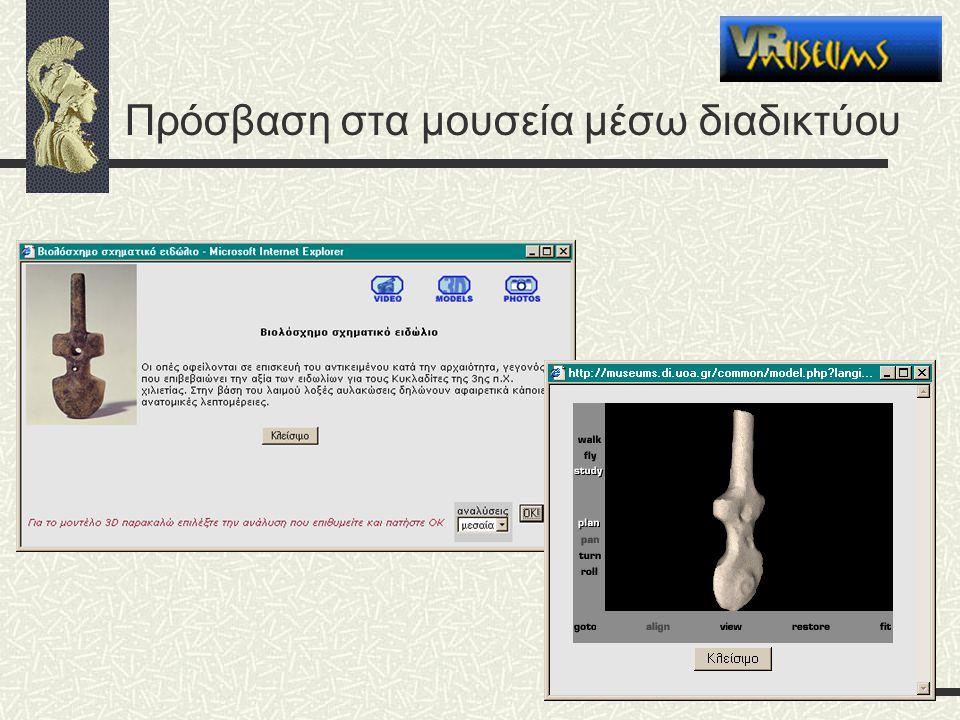 Πρόσβαση στα μουσεία μέσω διαδικτύου