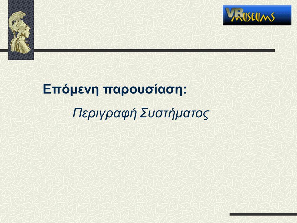 Επόμενη παρουσίαση: Περιγραφή Συστήματος