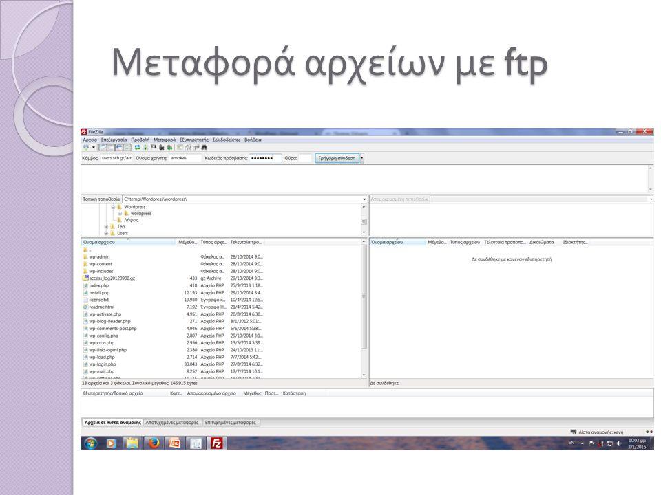 Μεταφορά αρχείων με ftp