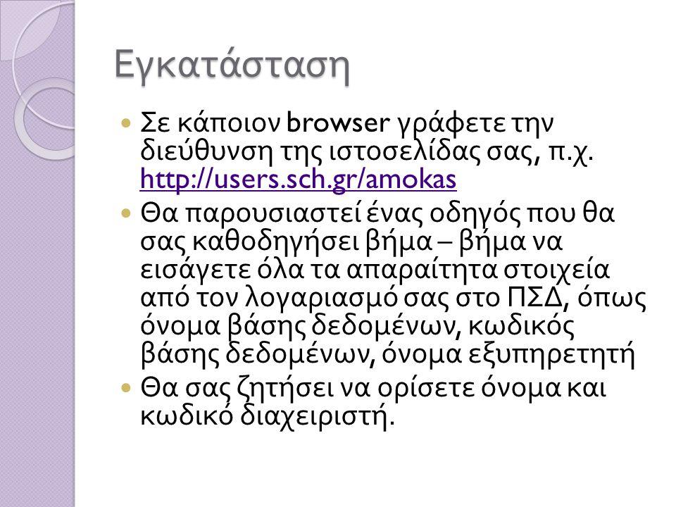 Εγκατάσταση Σε κάποιον browser γράφετε την διεύθυνση της ιστοσελίδας σας, π. χ. http://users.sch.gr/amokas http://users.sch.gr/amokas Θα παρουσιαστεί