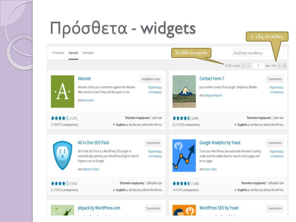 Πρόσθετα - widgets 35.503 στοιχεία 1.184 σελίδες