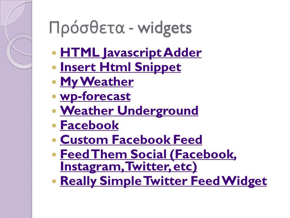 Πρόσθετα - widgets HTML Javascript Adder Insert Html Snippet My Weather wp-forecast Weather Underground Facebook Custom Facebook Feed Feed Them Social