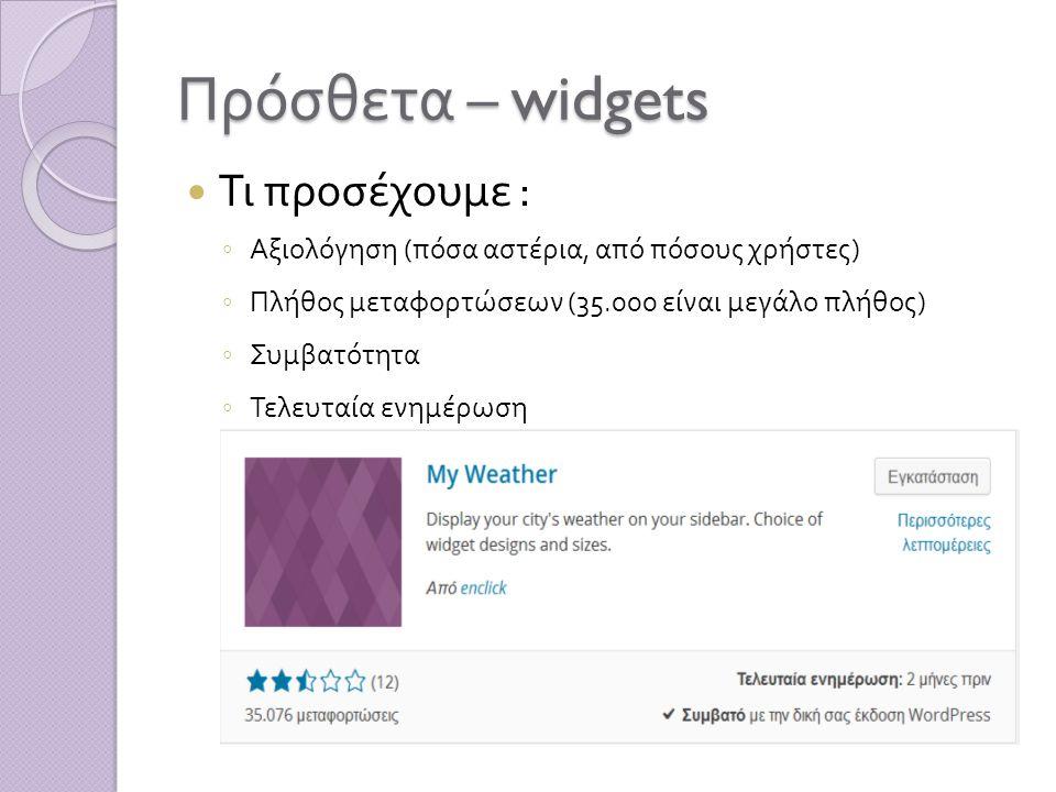Πρόσθετα – widgets Τι προσέχουμε : ◦ Αξιολόγηση ( πόσα αστέρια, από πόσους χρήστες ) ◦ Πλήθος μεταφορτώσεων (35.000 είναι μεγάλο πλήθος ) ◦ Συμβατότητ
