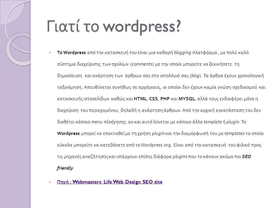 Γιατί το wordpress? Το Wordpress από την κατασκευή του είναι μια καθαρή blogging πλατφόρμα, με πολύ καλό σύστημα διαχείρισης των σχολίων (comments) με