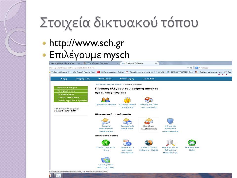 Στοιχεία δικτυακού τόπου http://www.sch.gr Επιλέγουμε « Στοιχεία δικτυακού τόπου »