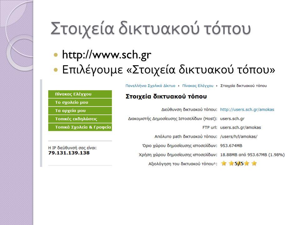 Στοιχεία δικτυακού τόπου http://www.sch.gr Επιλέγουμε « Ρυθμίσεις βάσης δεδομένων MySQL»