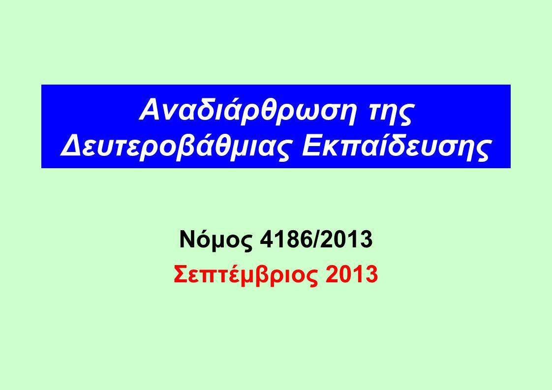 Αναδιάρθρωση της Δευτεροβάθμιας Εκπαίδευσης Νόμος 4186/2013 Σεπτέμβριος 2013