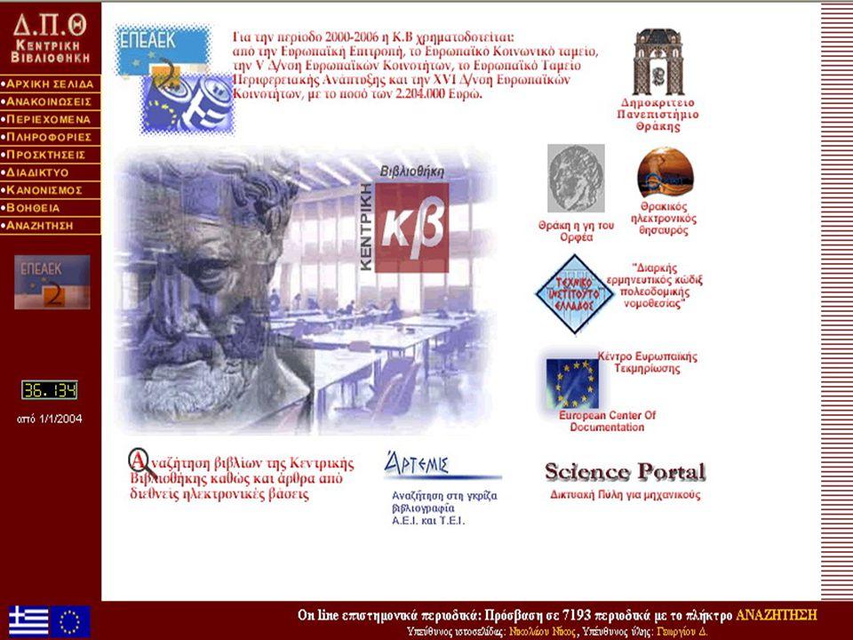 Πανελλήνιο Συνέδριο Ακαδημαϊκών Βιβλιοθηκών, Κέρκυρα, 2004