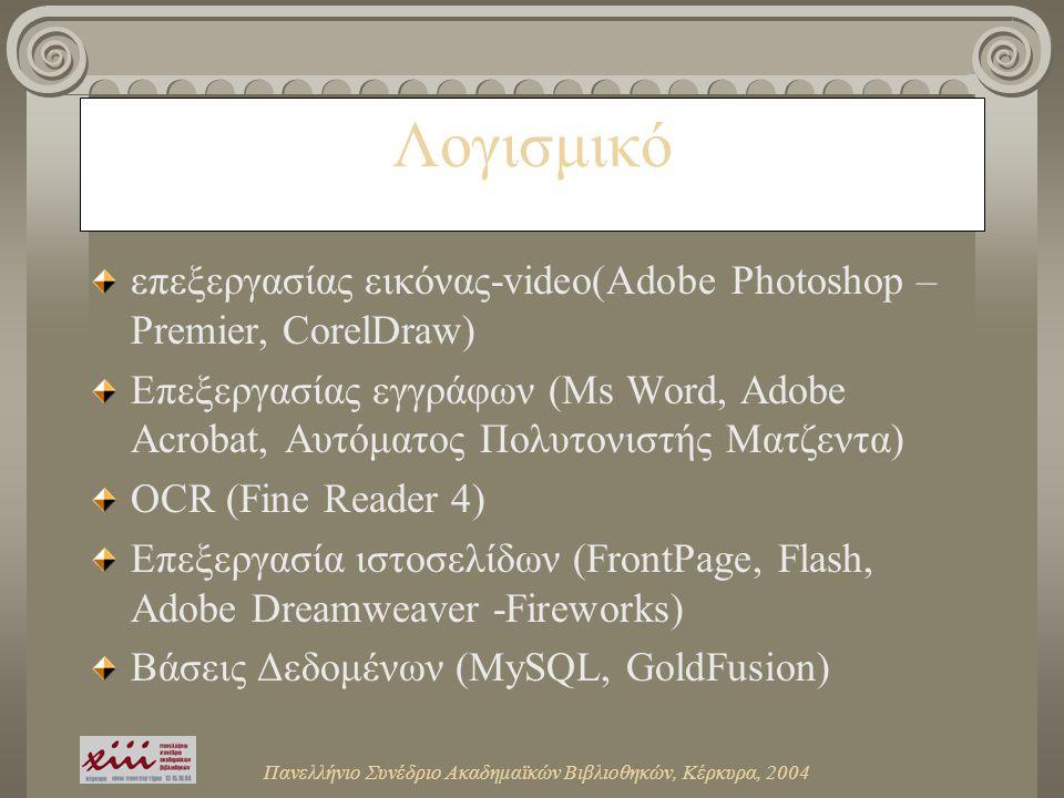Πανελλήνιο Συνέδριο Ακαδημαϊκών Βιβλιοθηκών, Κέρκυρα, 2004 Λογισμικό επεξεργασίας εικόνας-video(Adobe Photoshop – Premier, CorelDraw) Επεξεργασίας εγγράφων (Μs Word, Adobe Acrobat, Αυτόματος Πολυτονιστής Mατζεντα) OCR (Fine Reader 4) Επεξεργασία ιστοσελίδων (FrontPage, Flash, Adobe Dreamweaver -Fireworks) Βάσεις Δεδομένων (MySQL, GoldFusion)