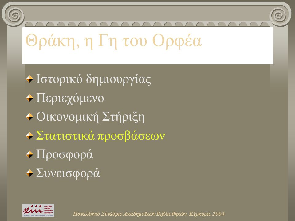 Θράκη, η Γη του Ορφέα Ιστορικό δημιουργίας Περιεχόμενο Οικονομική Στήριξη Στατιστικά προσβάσεων Προσφορά Συνεισφορά