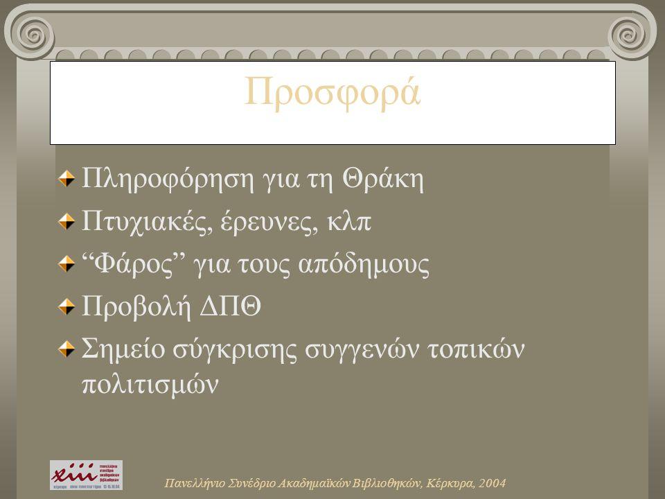 Πανελλήνιο Συνέδριο Ακαδημαϊκών Βιβλιοθηκών, Κέρκυρα, 2004 Προσφορά Πληροφόρηση για τη Θράκη Πτυχιακές, έρευνες, κλπ Φάρος για τους απόδημους Προβολή ΔΠΘ Σημείο σύγκρισης συγγενών τοπικών πολιτισμών