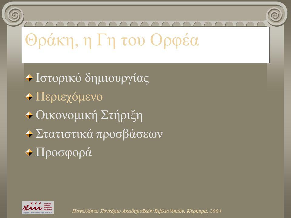 Θράκη, η Γη του Ορφέα Ιστορικό δημιουργίας Περιεχόμενο Οικονομική Στήριξη Στατιστικά προσβάσεων Προσφορά