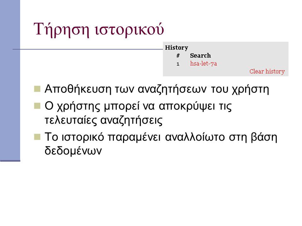 Τήρηση ιστορικού Αποθήκευση των αναζητήσεων του χρήστη Ο χρήστης μπορεί να αποκρύψει τις τελευταίες αναζητήσεις Το ιστορικό παραμένει αναλλοίωτο στη βάση δεδομένων