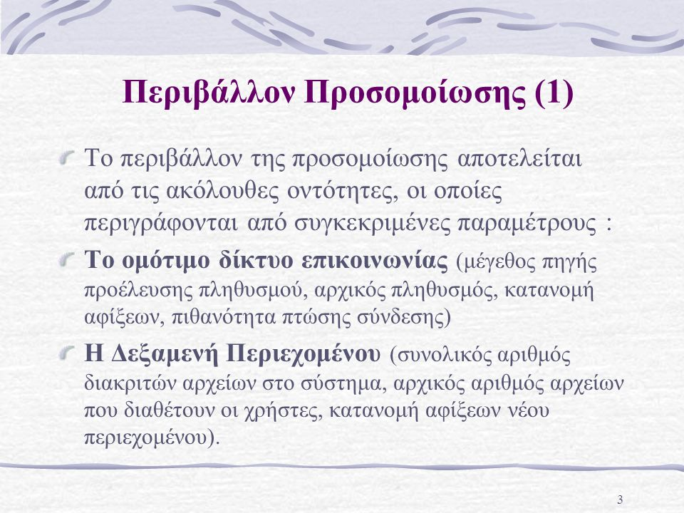 3 Περιβάλλον Προσομοίωσης (1) Το περιβάλλον της προσομοίωσης αποτελείται από τις ακόλουθες οντότητες, οι οποίες περιγράφονται από συγκεκριμένες παραμέ