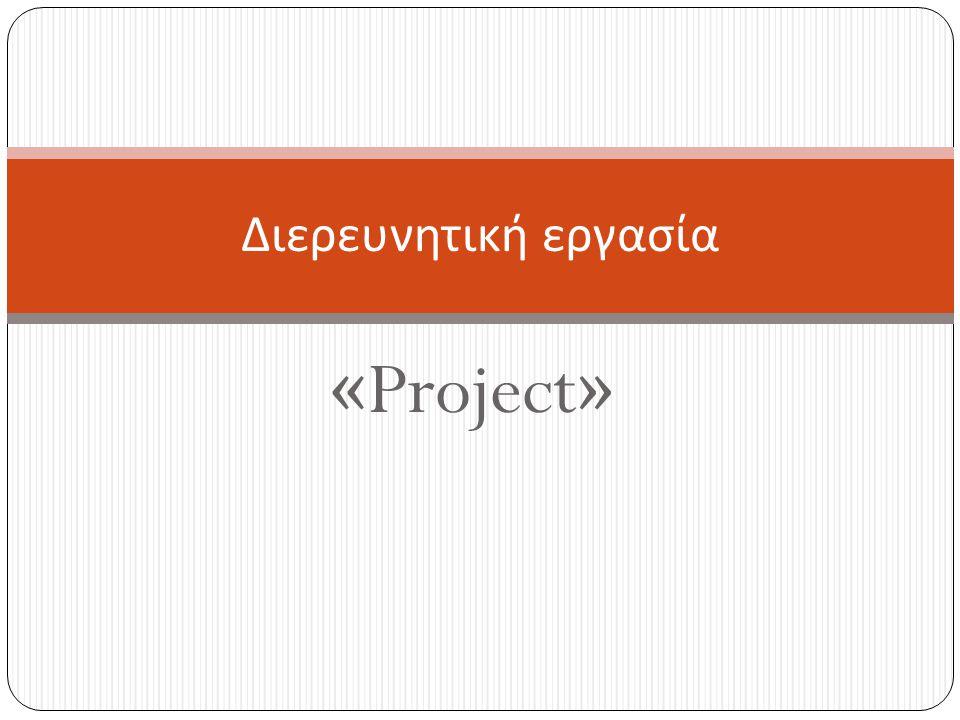 «Project» Διερευνητική εργασία