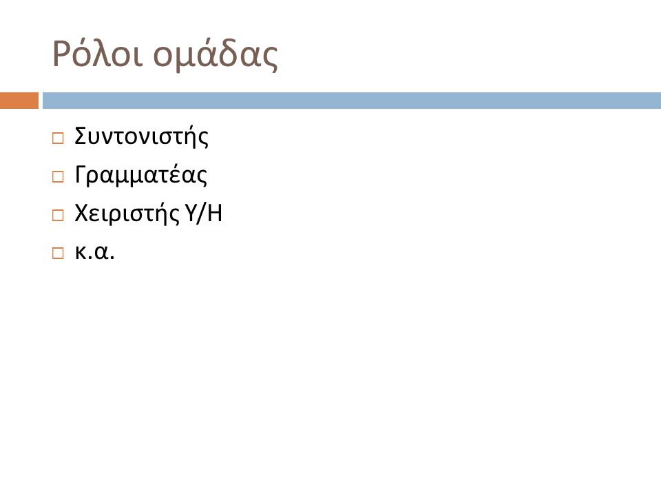 Ρόλοι ομάδας  Συντονιστής  Γραμματέας  Χειριστής Υ / Η  κ. α.