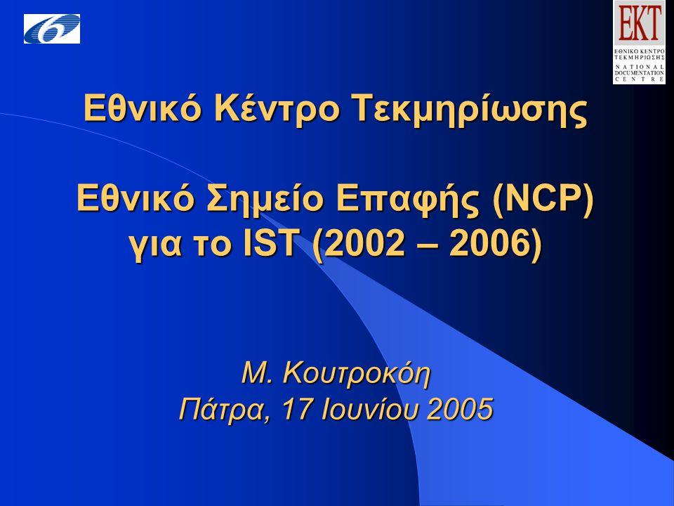 Εθνικό Κέντρο Τεκμηρίωσης  Το Εθνικό Κέντρο Τεκμηρίωσης (ΕΚΤ) είναι ο οργανισμός για την τεκμηρίωση, την πληροφόρηση και την υποστήριξη σε θέματα επιστήμης, έρευνας και τεχνολογίας  Λειτουργεί, από το 1980, στο Εθνικό Ίδρυμα Ερευνών και εποπτεύεται από τη Γενική Γραμματεία Έρευνας και Τεχνολογίας  Στρατηγικός στόχος του ΕΚΤ στην Κοινωνία της Πληροφορίας είναι η εξασφάλιση γρήγορης και αποτελεσματικής πρόσβασης σε ψηφιακό περιεχόμενο και σε ηλεκτρονικές υπηρεσίες πληροφόρησης