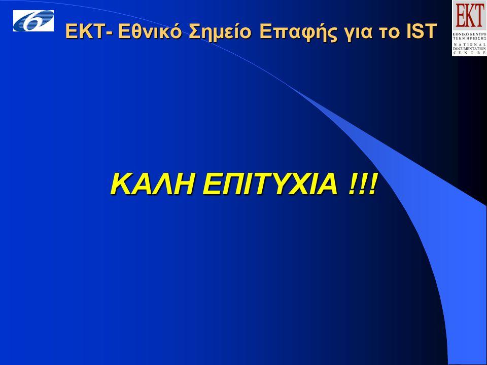 ΕΚΤ- Εθνικό Σημείο Επαφής για το IST ΚΑΛΗ ΕΠΙΤΥΧΙΑ !!!