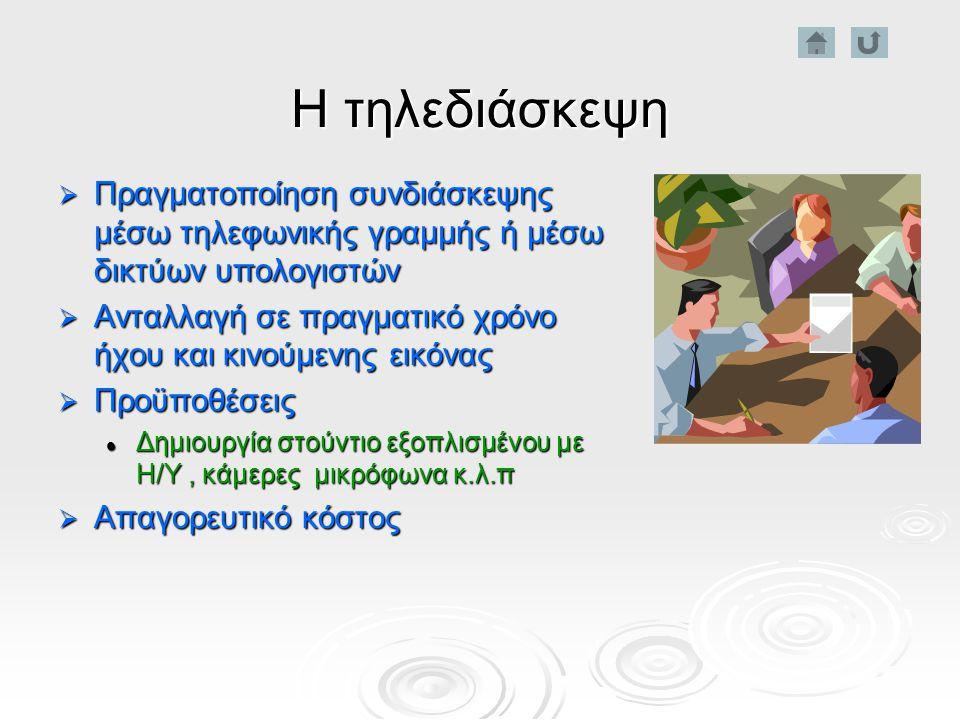 Σύγχρονα προγράμματα για εξ αποστάσεως εκπαίδευση  Κατηγορίες εφαρμογών Παρέχεται εκπαίδευση με τη βοήθεια του Η/Υ Παρέχεται εκπαίδευση με τη βοήθεια του Η/Υ Περιορισμένοι εκπαιδευτικοί στόχοι (π.χ.