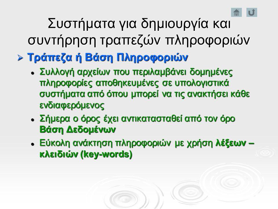 Ο υπολογιστής στη διαχείριση και επεξεργασία πληροφοριών  Συστήματα για δημιουργία και συντήρηση τραπεζών πληροφοριών Συστήματα για δημιουργία και συ