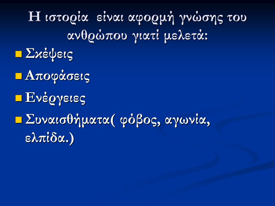 Η λέξη ιστορία προέρχεται από το ουσιαστικό ίστωρ (με δασεία και οξεία στην πολυτονική ίστωρ (με δασεία και οξεία στην πολυτονική περίοδο της ελληνικής γλώσσας).