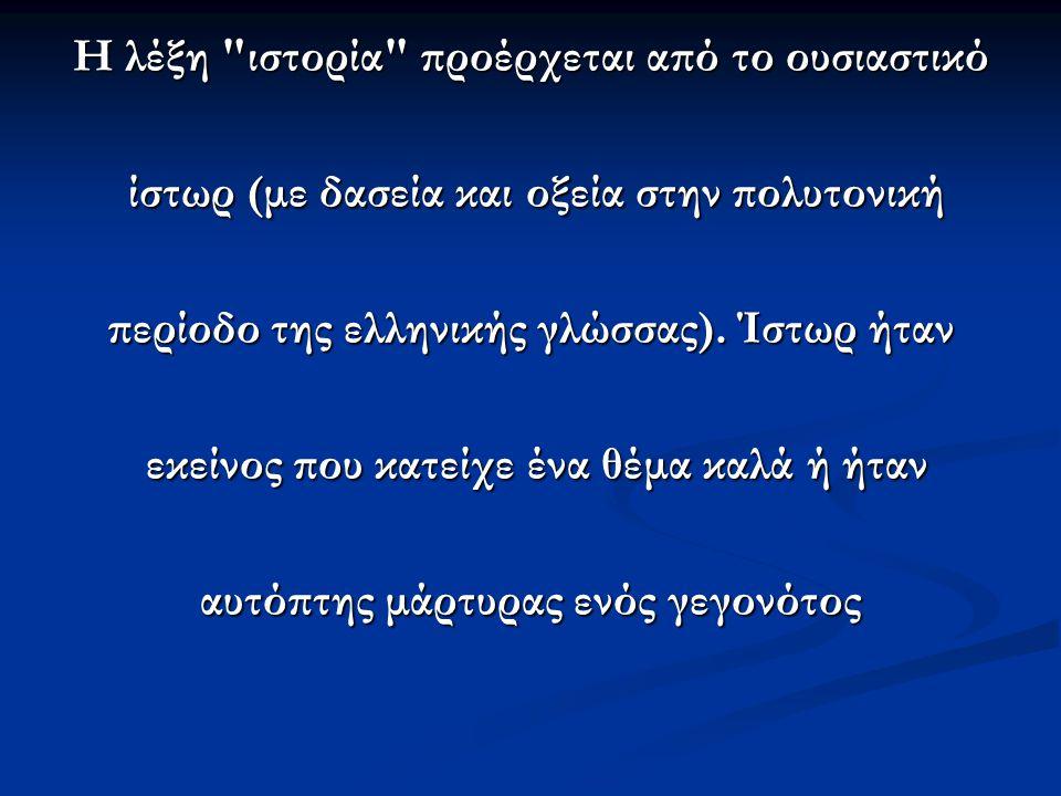 «Πατέρας της ιστορίας» θεωρείται ο Ηρόδοτος παρόλα αυτά σπουδαιότερος Ηρόδοτος παρόλα αυτά σπουδαιότεροςΗρόδοτος ιστορικός της Αρχαίας Ελλάδας θεωρείται ο Θουκυδίδης.