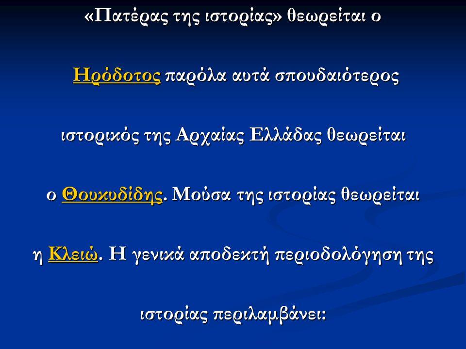 «Πατέρας της ιστορίας» θεωρείται ο Ηρόδοτος παρόλα αυτά σπουδαιότερος Ηρόδοτος παρόλα αυτά σπουδαιότεροςΗρόδοτος ιστορικός της Αρχαίας Ελλάδας θεωρείτ