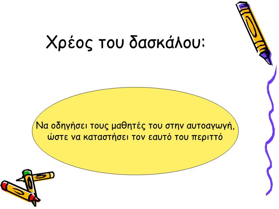 Λαμπρό παράδειγμα σχέσης δασκάλου και μαθητή Σωκράτη ς Πλάτωνα ς Αριστοτέλης Δεν επιδίωξε να τον κάνει αντίγραφο του Τον άφησε να ακολουθήσει τη δική του πορεία