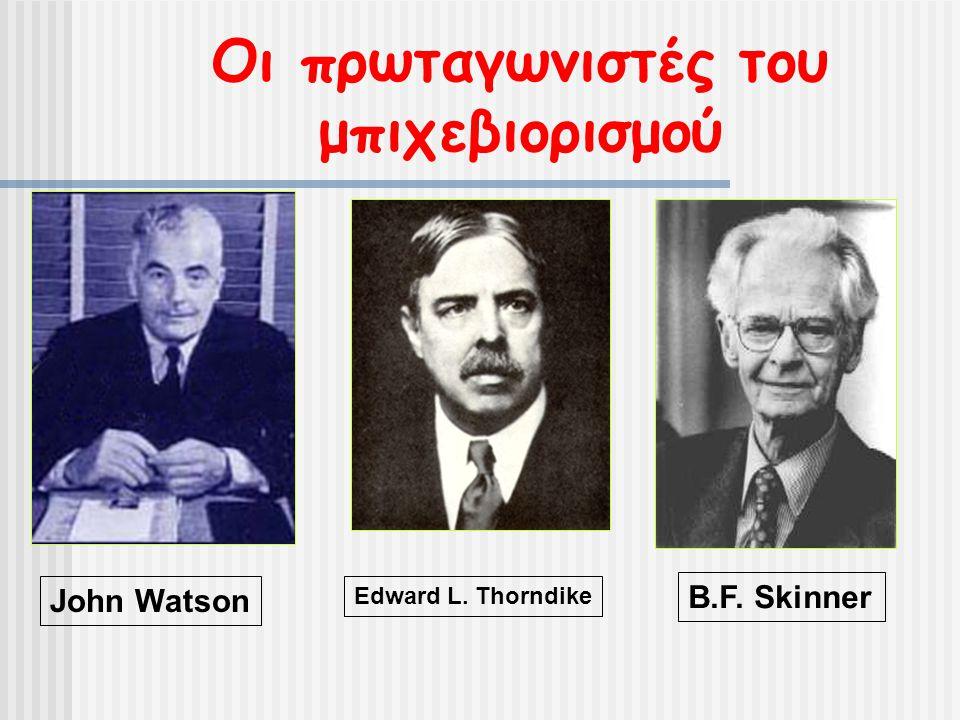 Οι πρωταγωνιστές του μπιχεβιορισμού John Watson Edward L. Thorndike B.F. Skinner