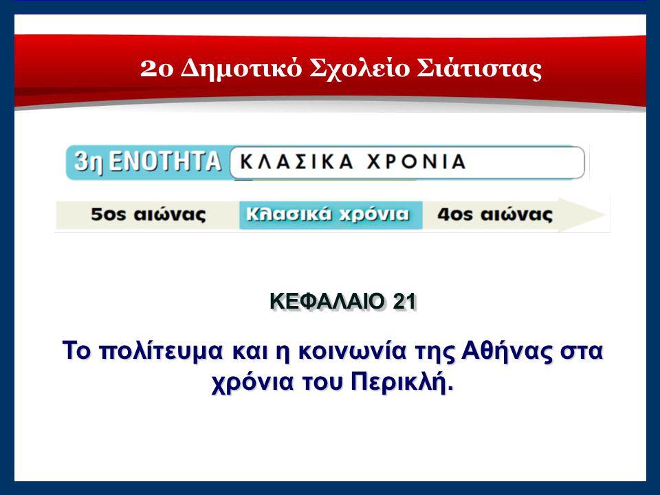 2 ο Δημοτικό Σχολείο Σιάτιστας ΚΕΦΑΛΑΙΟ 21 Το πολίτευμα και η κοινωνία της Αθήνας στα χρόνια του Περικλή.