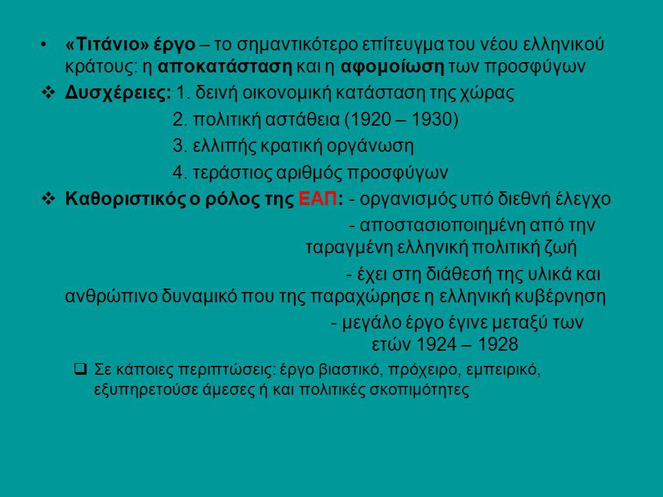 «Τιτάνιο» έργο – το σημαντικότερο επίτευγμα του νέου ελληνικού κράτους: η αποκατάσταση και η αφομοίωση των προσφύγων  Δυσχέρειες: 1. δεινή οικονομική