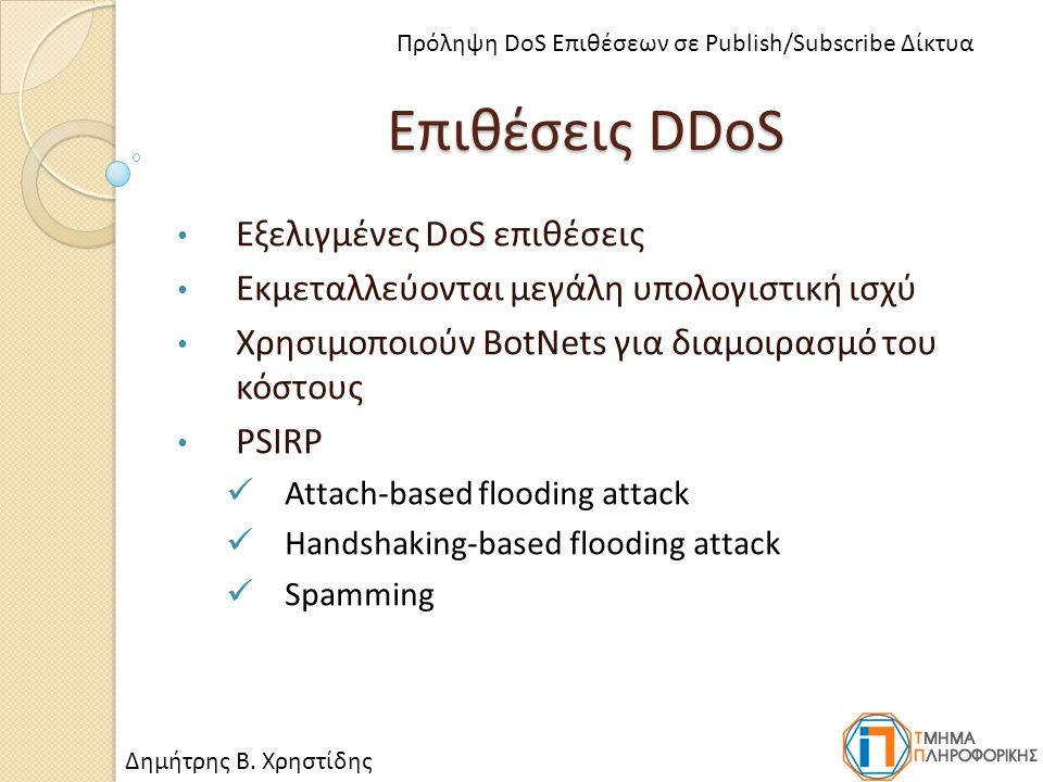 Επιθέσεις DDoS Εξελιγμένες DoS επιθέσεις Εκμεταλλεύονται μεγάλη υπολογιστική ισχύ Χρησιμοποιούν BotNets για διαμοιρασμό του κόστους PSIRP Attach-based flooding attack Handshaking-based flooding attack Spamming Δημήτρης Β.
