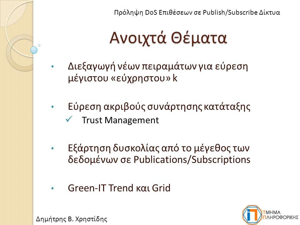 Ανοιχτά Θέματα Διεξαγωγή νέων πειραμάτων για εύρεση μέγιστου «εύχρηστου» k Εύρεση ακριβούς συνάρτησης κατάταξης Trust Management Εξάρτηση δυσκολίας από το μέγεθος των δεδομένων σε Publications/Subscriptions Green-IT Trend και Grid Δημήτρης Β.