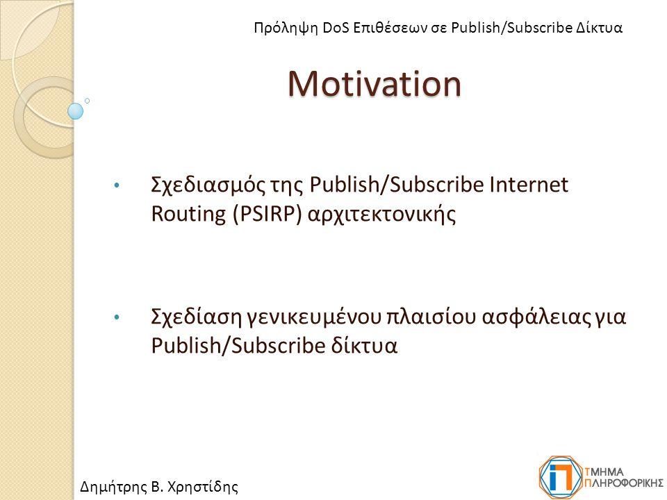 Επισκόπηση Παρουσίασης Χαρακτηριστικά και λειτουργίες Publish/Subscribe συστημάτων Χαρακτηριστικά PSIRP Επιθέσεις DoS/DDoS και προτεινόμενα μέτρα Εισαγωγή στα Puzzles Χρήση των Puzzles Μοντέλο κατάταξης Πρωτότυπο λειτουργίας Λοιπά θέματα Δημήτρης Β.