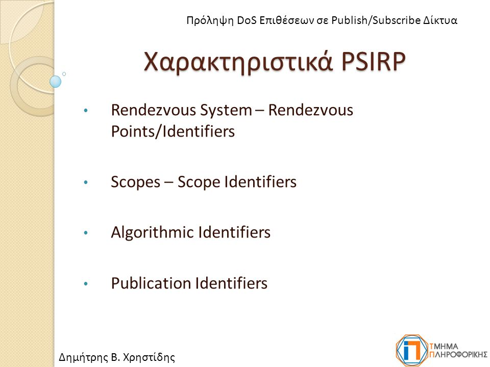Χαρακτηριστικά PSIRP Rendezvous System – Rendezvous Points/Identifiers Scopes – Scope Identifiers Algorithmic Identifiers Publication Identifiers Δημήτρης Β.