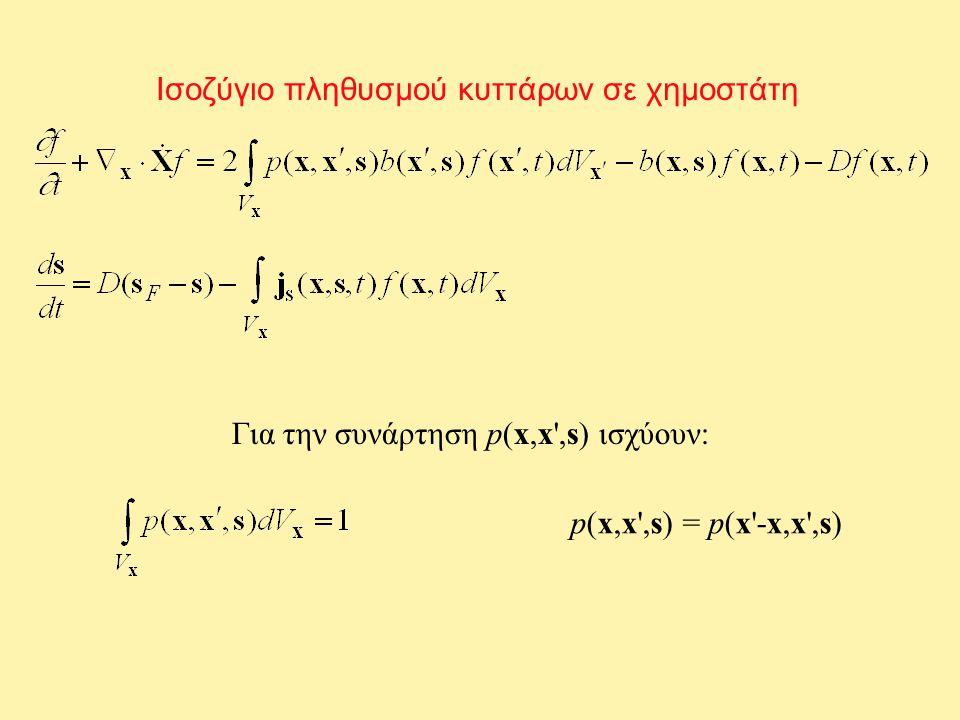 Ισοζύγιο πληθυσμού κυττάρων σε χημοστάτη Για την συνάρτηση p(x,x ,s) ισχύουν: p(x,x ,s) = p(x -x,x ,s)