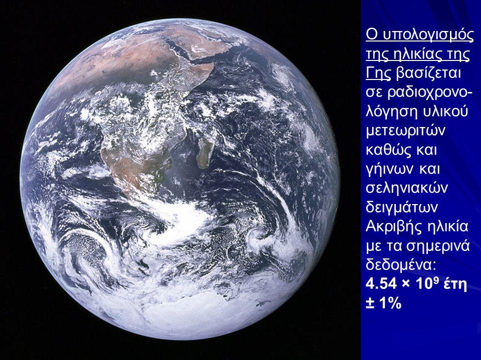 Ο υπολογισμός της ηλικίας της Γης βασίζεται σε ραδιοχρονο- λόγηση υλικού μετεωριτών καθώς και γήινων και σεληνιακών δειγμάτων Ακριβής ηλικία με τα σημ