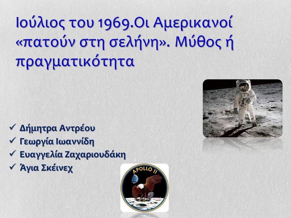 Δήμητρα Αντρέου Δήμητρα Αντρέου Γεωργία Ιωαννίδη Γεωργία Ιωαννίδη Ευαγγελία Ζαχαριουδάκη Ευαγγελία Ζαχαριουδάκη Άγια Σκέινεχ Άγια Σκέινεχ Ιούλιος του 1969.Οι Αμερικανοί «πατούν στη σελήνη».