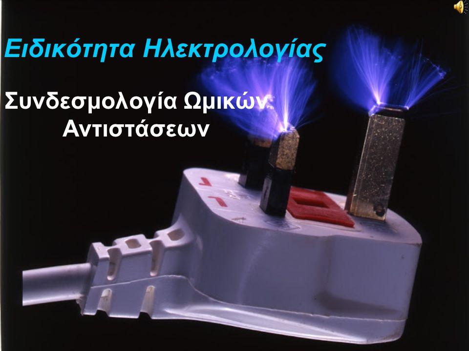 Ειδικότητα Ηλεκτρολογίας Συνδεσμολογία Ωμικών Αντιστάσεων
