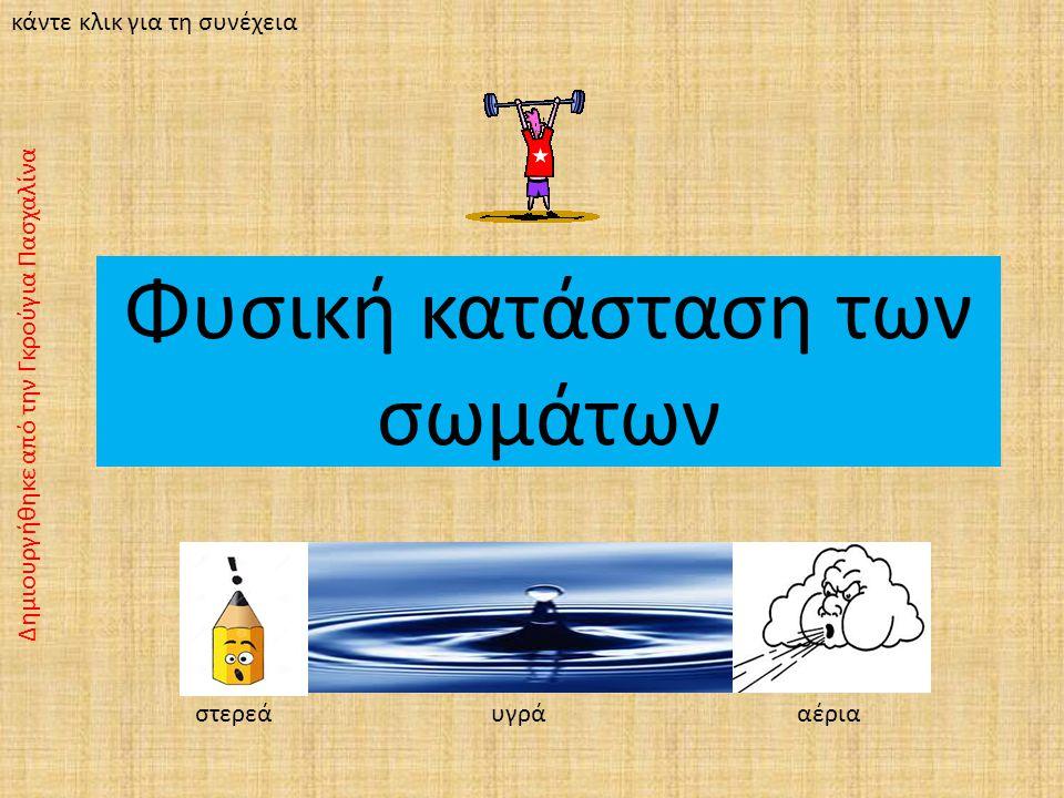 https://encrypted- tbn0.gstatic.com/images?q=tbn:ANd9GcRXI3B AhGioRHVJqi- tbYJgBeDdBaNP1FtwUfF5yLQ2c2pZ--9xAw Πηγή: επιστροφή http://www.delatolasenergy.gr/images/spaw/F YSIKO-AERIO_1.jpg Δημιουργήθηκε από την Γκρούγια Πασχαλίνα