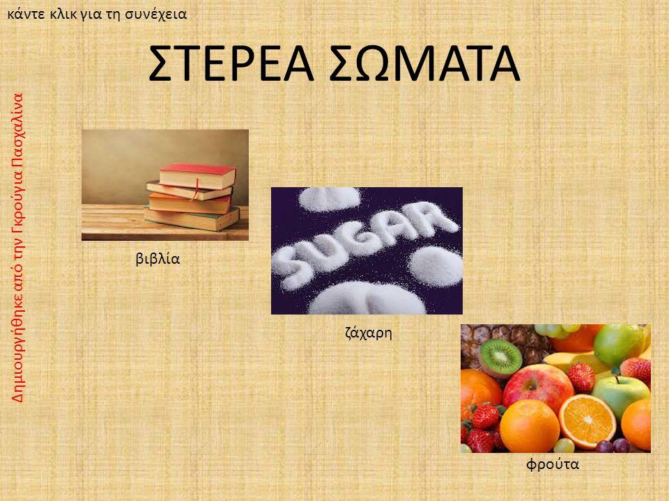 ΣΤΕΡΕΑ ΣΩΜΑΤΑ ζάχαρη Δημιουργήθηκε από την Γκρούγια Πασχαλίνα κάντε κλικ για τη συνέχεια βιβλία φρούτα