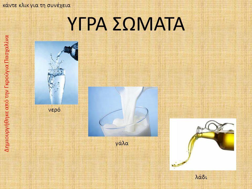 ΥΓΡΑ ΣΩΜΑΤΑ γάλα λάδι Δημιουργήθηκε από την Γκρούγια Πασχαλίνα κάντε κλικ για τη συνέχεια νερό