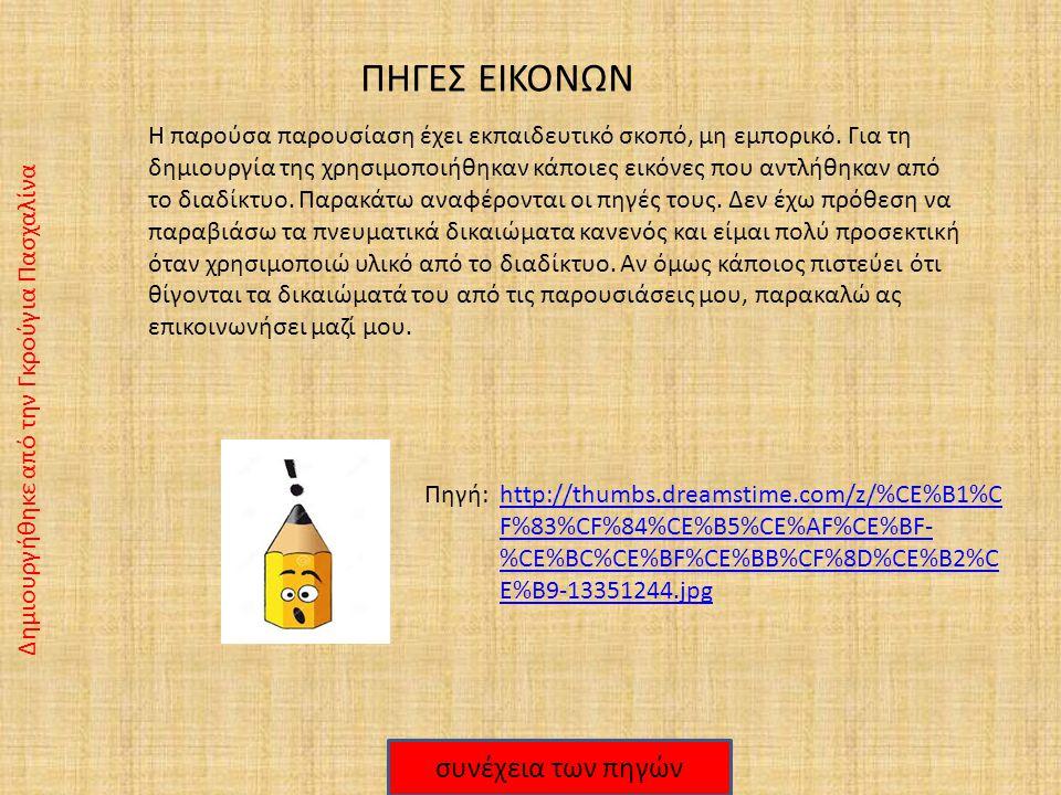 http://www.e-reportaz.gr/wp- content/uploads/121602-nero.jpg http://www.xalazi.gr/wp- content/uploads/2012/10/wind2.gif https://encrypted- tbn2.gstatic.com/images?q=tbn:ANd9GcTCzH4 wi- 3baGjJsVG4LjC0wxbReiliiPd7W4ryNwbnW7Me PpOiaQ Πηγή: συνέχεια των πηγών Δημιουργήθηκε από την Γκρούγια Πασχαλίνα