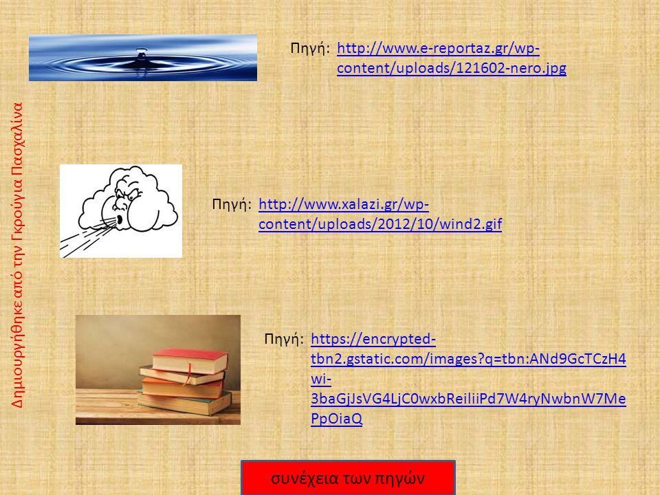 http://www.e-reportaz.gr/wp- content/uploads/121602-nero.jpg http://www.xalazi.gr/wp- content/uploads/2012/10/wind2.gif https://encrypted- tbn2.gstatic.com/images q=tbn:ANd9GcTCzH4 wi- 3baGjJsVG4LjC0wxbReiliiPd7W4ryNwbnW7Me PpOiaQ Πηγή: συνέχεια των πηγών Δημιουργήθηκε από την Γκρούγια Πασχαλίνα