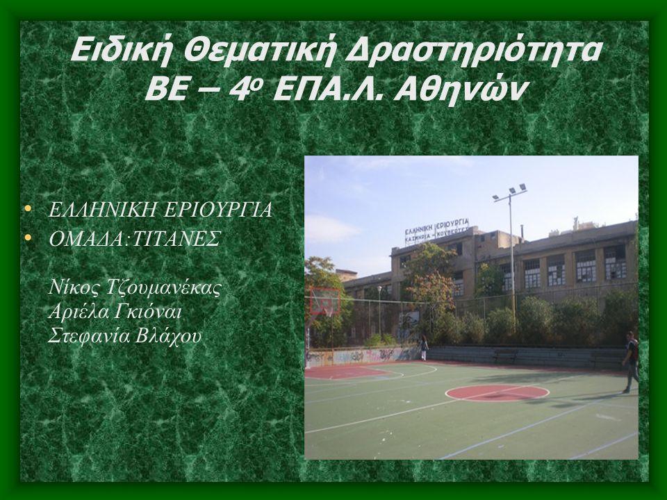 Ειδική Θεματική Δραστηριότητα ΒΕ – 4 ο ΕΠΑ.Λ.