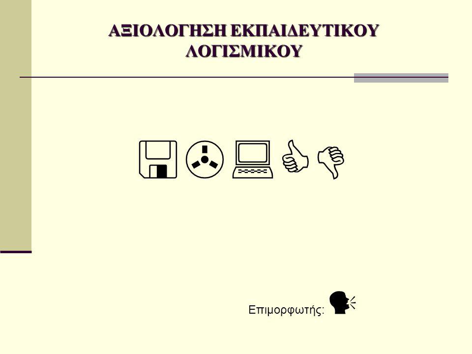 Δυσκολίες της αξιολόγησης Η πολυπλοκότητα του εκπαιδευτικού λογισμικού Η πιστοποίηση του λογισμικού, (η επίσημη επικύρωση της ποιότητάς του, ΕΛΟΤ, Π.Ι.) Ο οικονομικός παράγοντας (μέγεθος αγοράς) Ο κοινωνικός παράγοντας (ποιοι και πόσοι ασχολούνται με το θέμα και αξιολογούν τη χρήση και το σχεδιασμό)