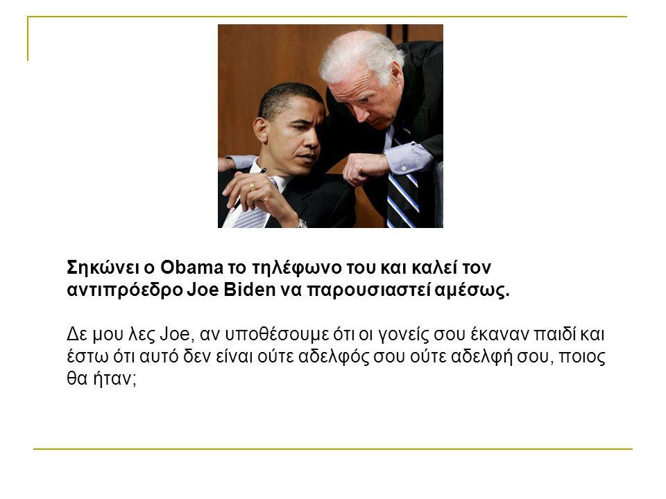 Σηκώνει ο Obama το τηλέφωνο του και καλεί τον αντιπρόεδρο Joe Biden να παρουσιαστεί αμέσως.
