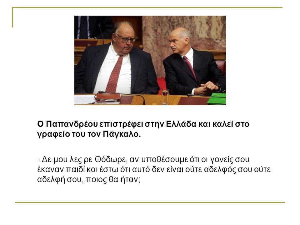 Ο Παπανδρέου επιστρέφει στην Ελλάδα και καλεί στο γραφείο του τον Πάγκαλο.