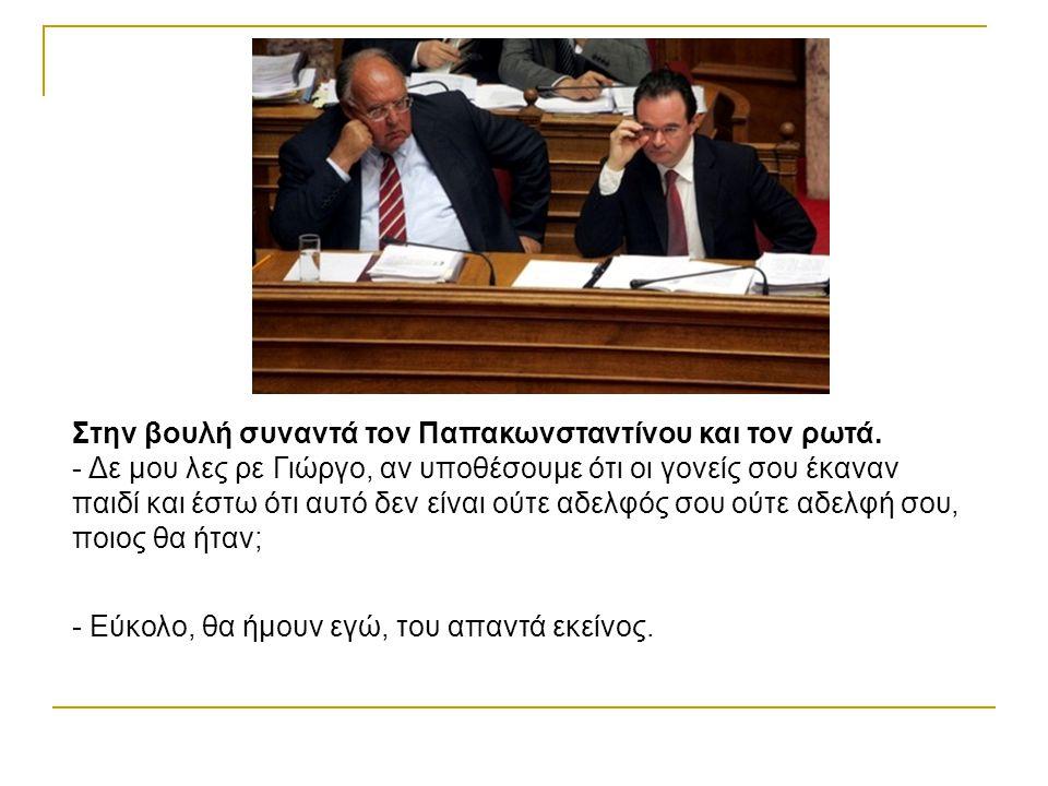 Τρέχει ο Πάγκαλος στο γραφείο του πρωθυπουργού, ανοίγει την πόρτα και του λέει: - Πρωθυπουργέ μου, σχετικά με εκείνο το πρόβλημα που μου θέσατε, βρήκα την απάντηση.